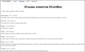 XcoinMan